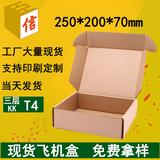 邮政飞机盒T4