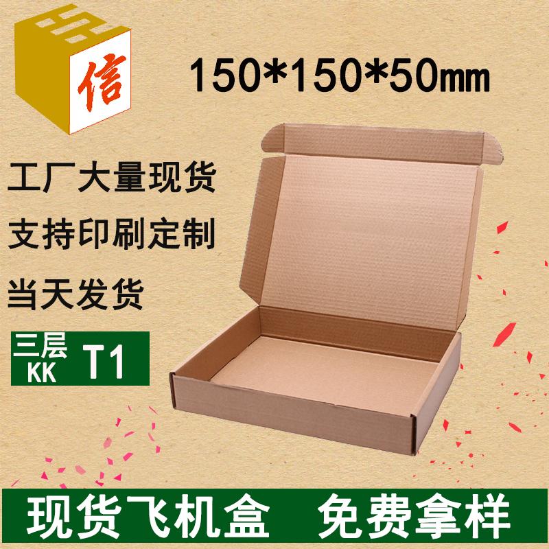 邮政箱(飞机盒)