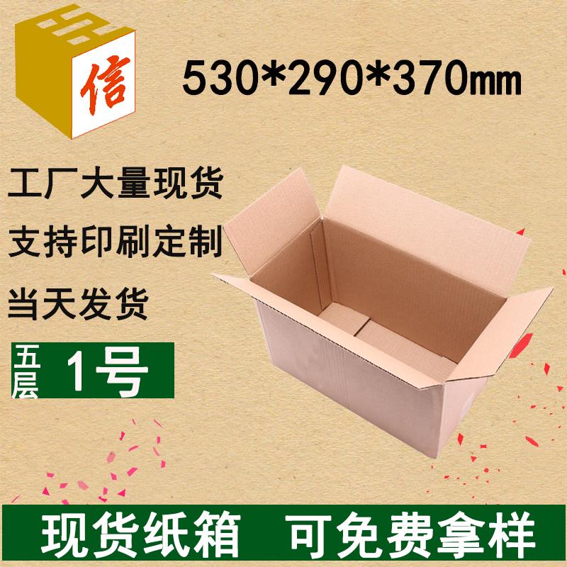 邮政箱 (纸箱)