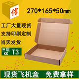 邮政飞机盒T3