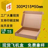 邮政飞机盒T5