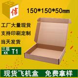 邮政飞机盒T1