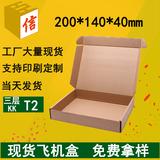 邮政飞机盒T2